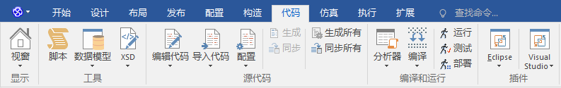 Enterprise Architect 13 Beta: 功能区界面 - 代码