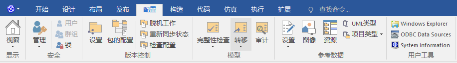 Enterprise Architect 13 Beta: 功能区界面 - Configure