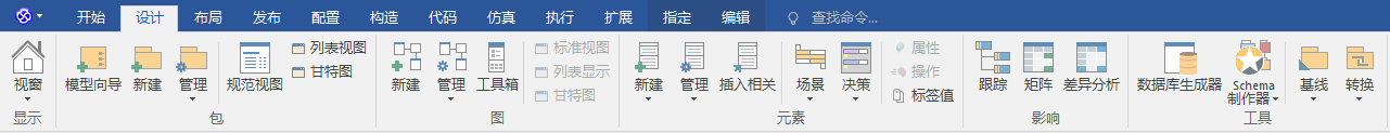 Enterprise Architect 13 Beta: 功能区界面 - 设计