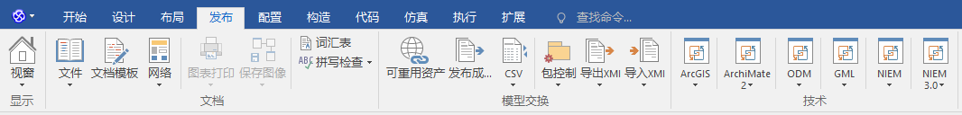 Enterprise Architect 13 Beta: 功能区界面 - 发布