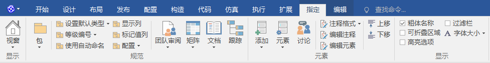 Enterprise Architect 13 Beta: 功能区界面 - 指定